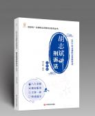 胡志斌讲刑诉法(主观版)