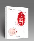 胡志斌讲刑诉法(主客一体版)