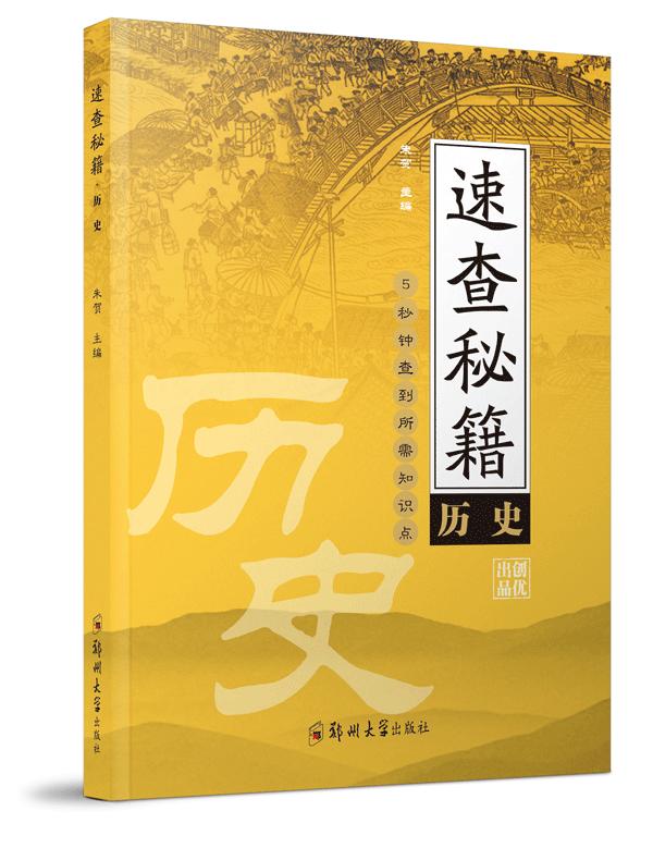 速查秘籍·历史
