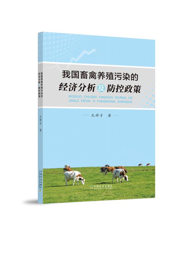 我国畜禽养殖污染的经济分析及防控政策