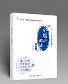 史越讲商法(主观版)