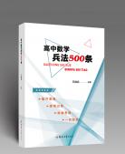 高中数学兵法500条