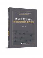 煤炭资源型城市生态安全预警及调控研究