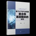 基于ATRP法构建聚合物基因载体的研究