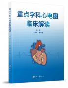 重点学科心电图临床解读