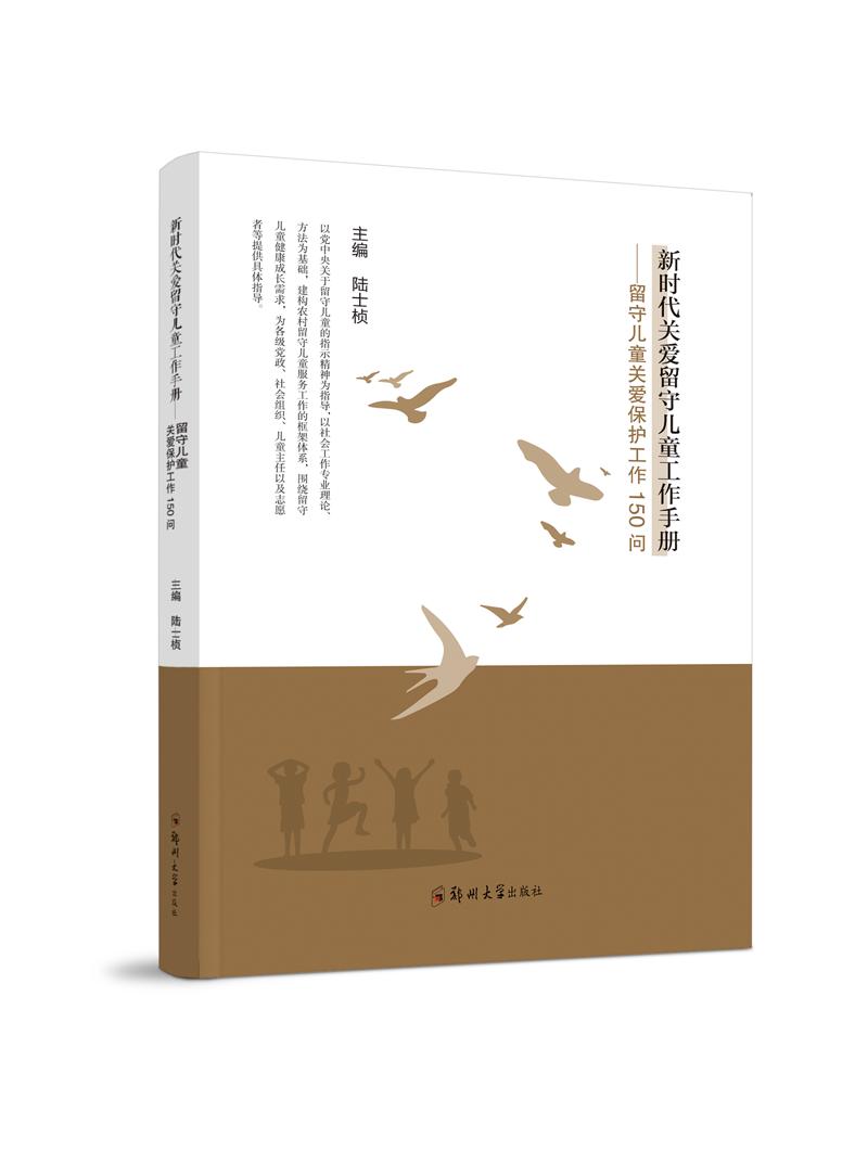 新时代关爱留守儿童工作手册——留守儿童关爱保护工作150问