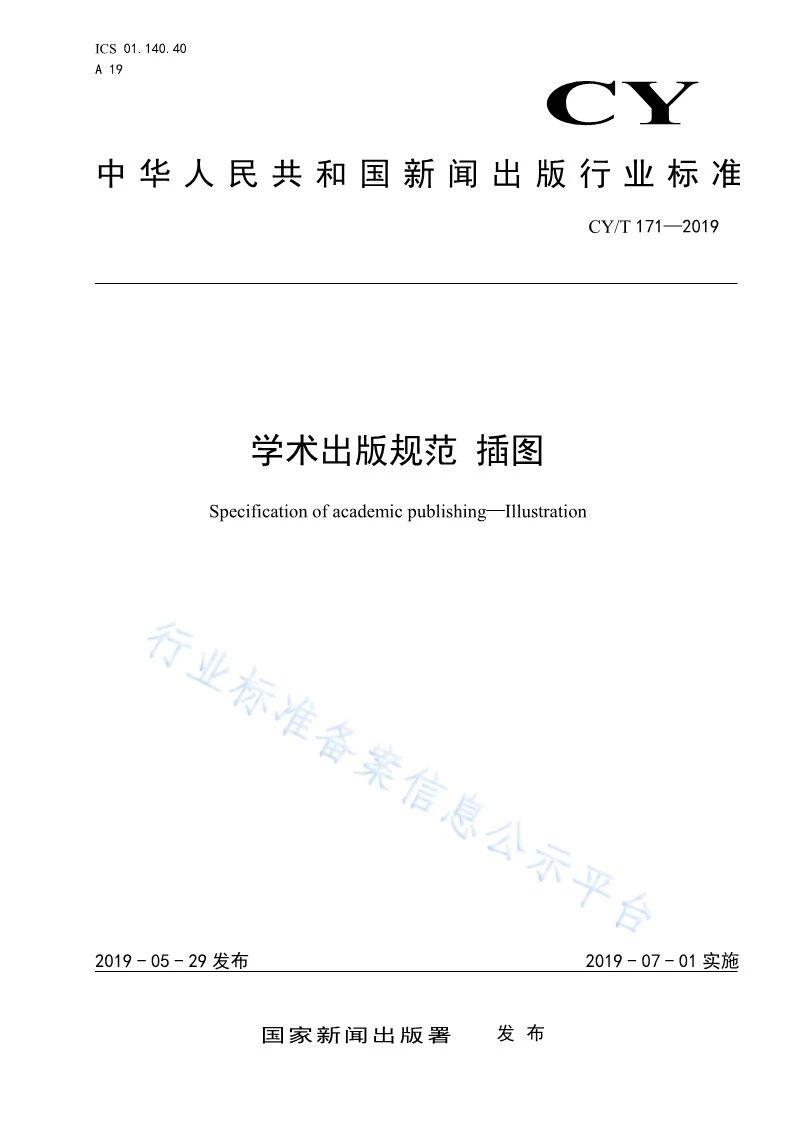 學術出版插圖新標準規范