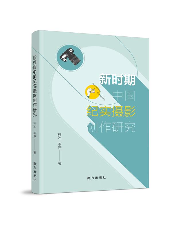 新时期中国纪实摄影创作研究