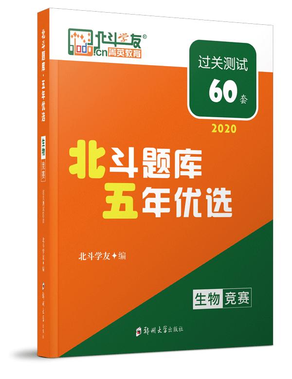 北斗题库•五年优选 生物竞赛过关测试60套