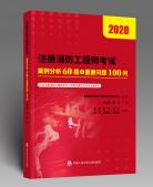 注册消防工程师考试案例分析60题+重要问题100问