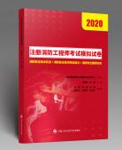 注册消防工程师考试模拟试卷