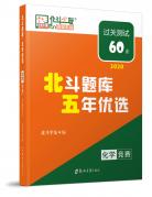 北斗题库•五年优选 化学竞赛过关测试60套