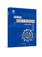 河南省信阳工业学校志