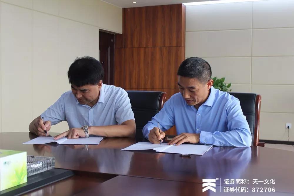 """河南天一文化與河南大學民生學院合作建立的""""河南大學民生學院天一中國當代詩歌發展中心""""暨簽約儀式"""