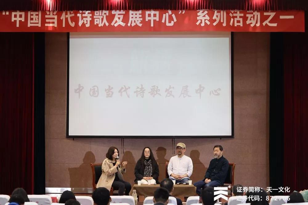 天一中国当代诗歌发展中心