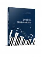 钢琴伴奏键盘和声与音型法