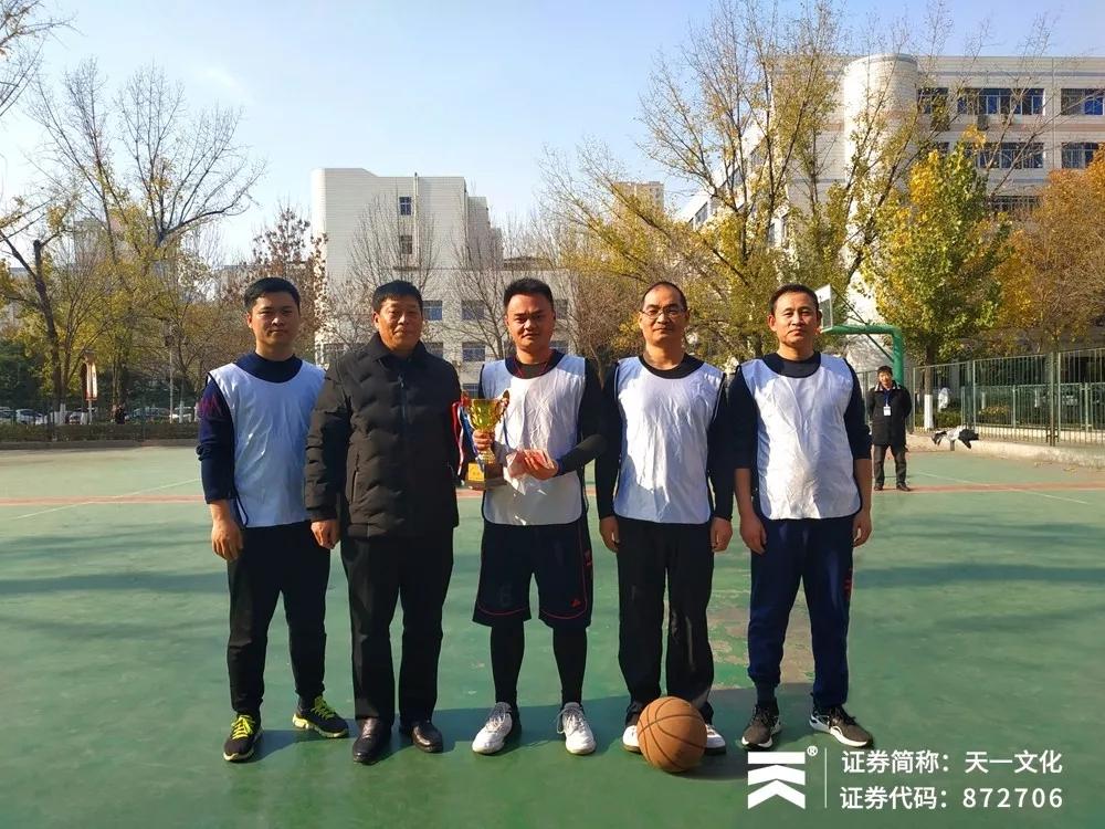 天一篮球赛