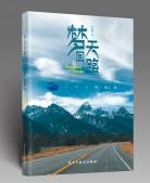 梦回天路:一个人的旅程