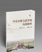 中岳少林武术学校内部资料