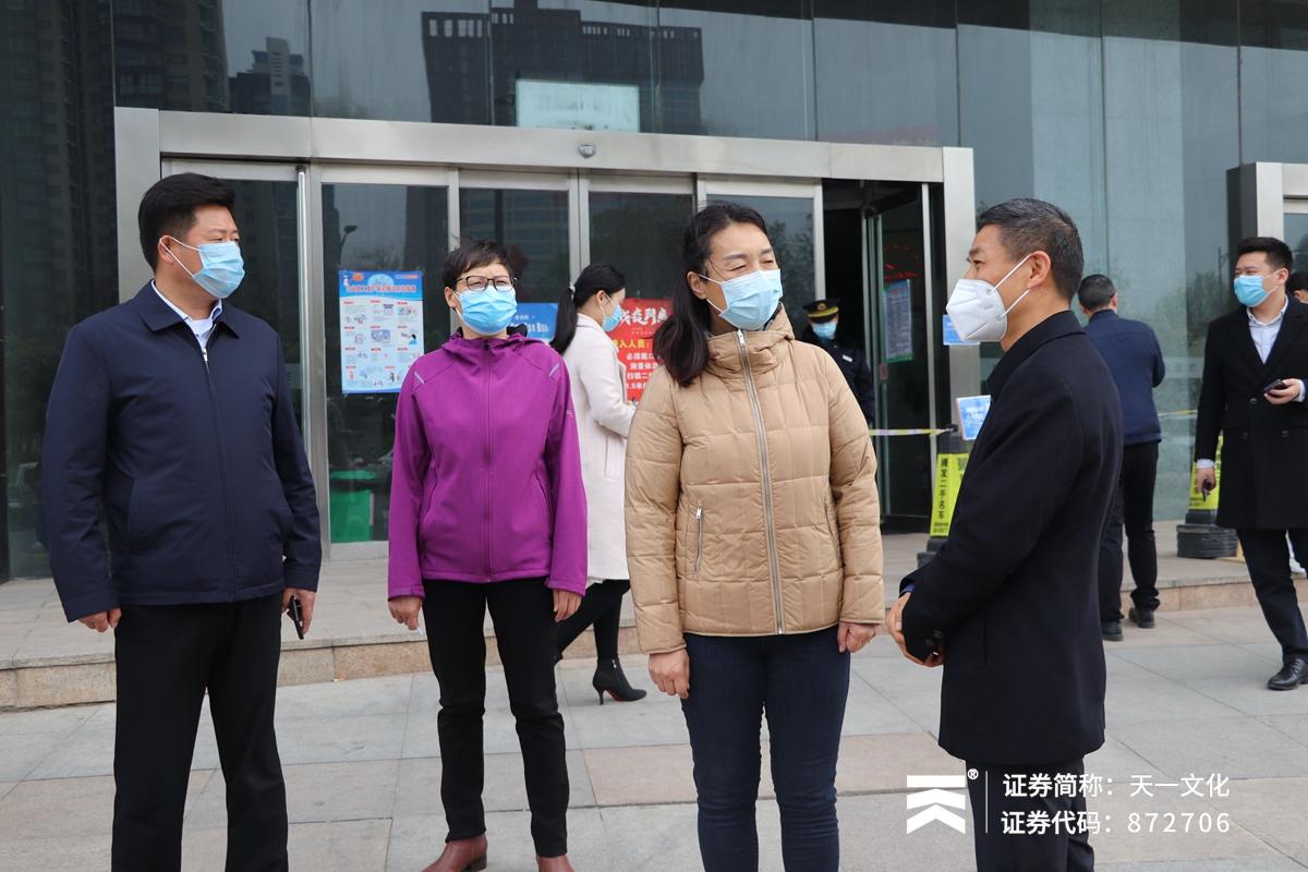 郑州市委宣传部领导莅临天一文化