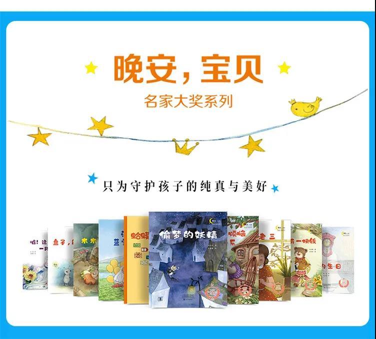 """天一文化-天一童书馆策划出品的绘本图书《""""晚安,宝贝""""名家大奖系列》"""
