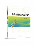 多声部视唱与听觉结构