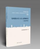 郑州教育重大重点课题研究(2019年)