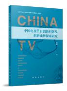 中国电视节目创新问题及创新途径探索研究
