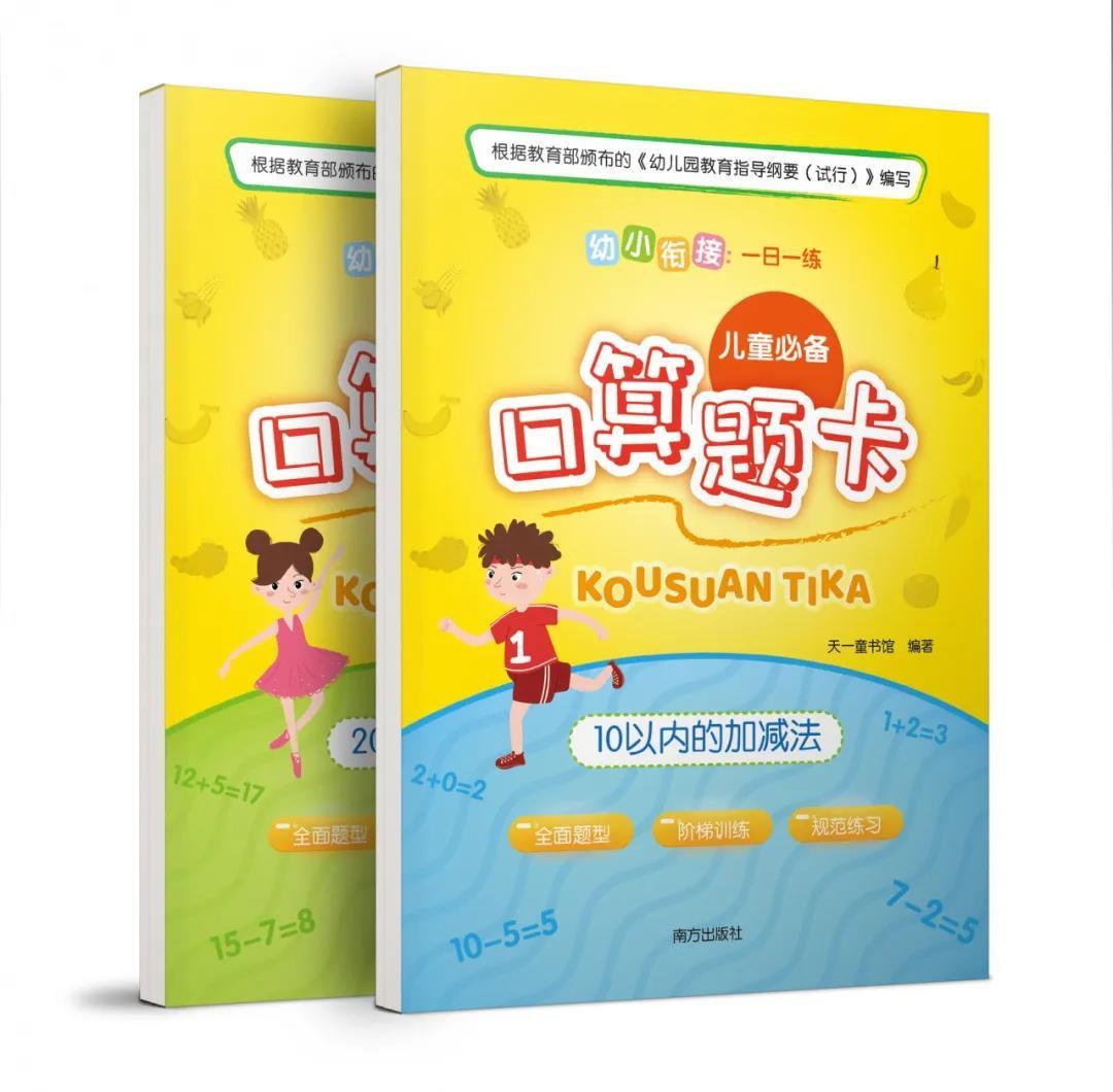 《幼小衔接:一日一练·儿童必备口算题卡》(全二册)