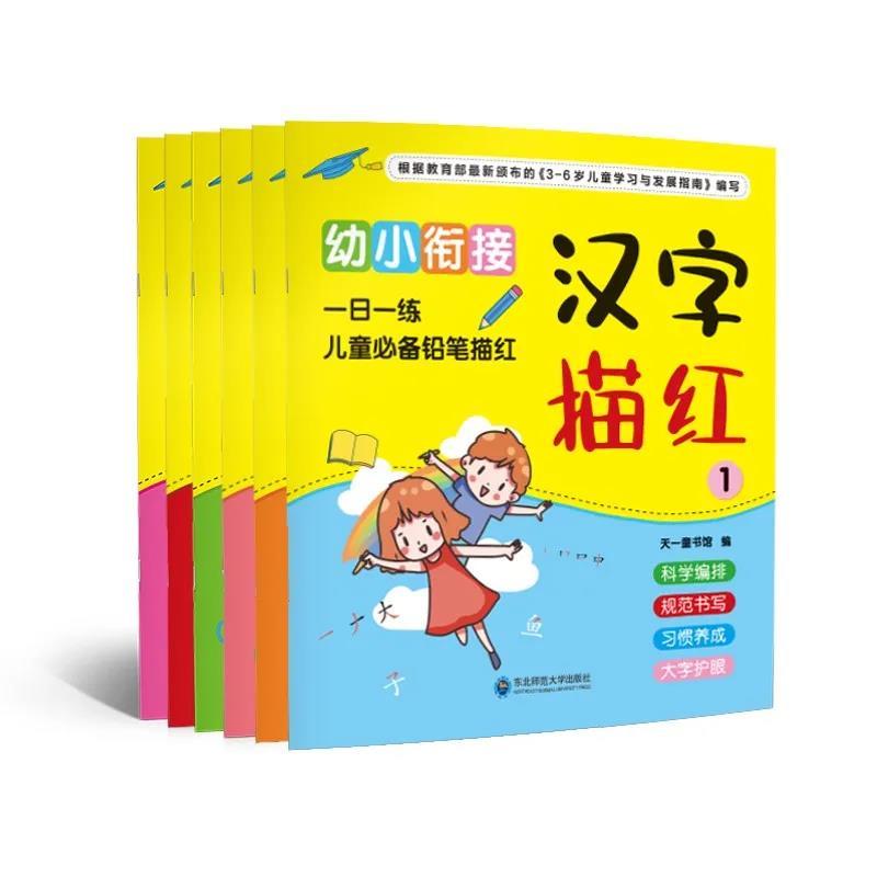 《幼小衔接:一日一练·儿童必备铅笔描红》(全六册)