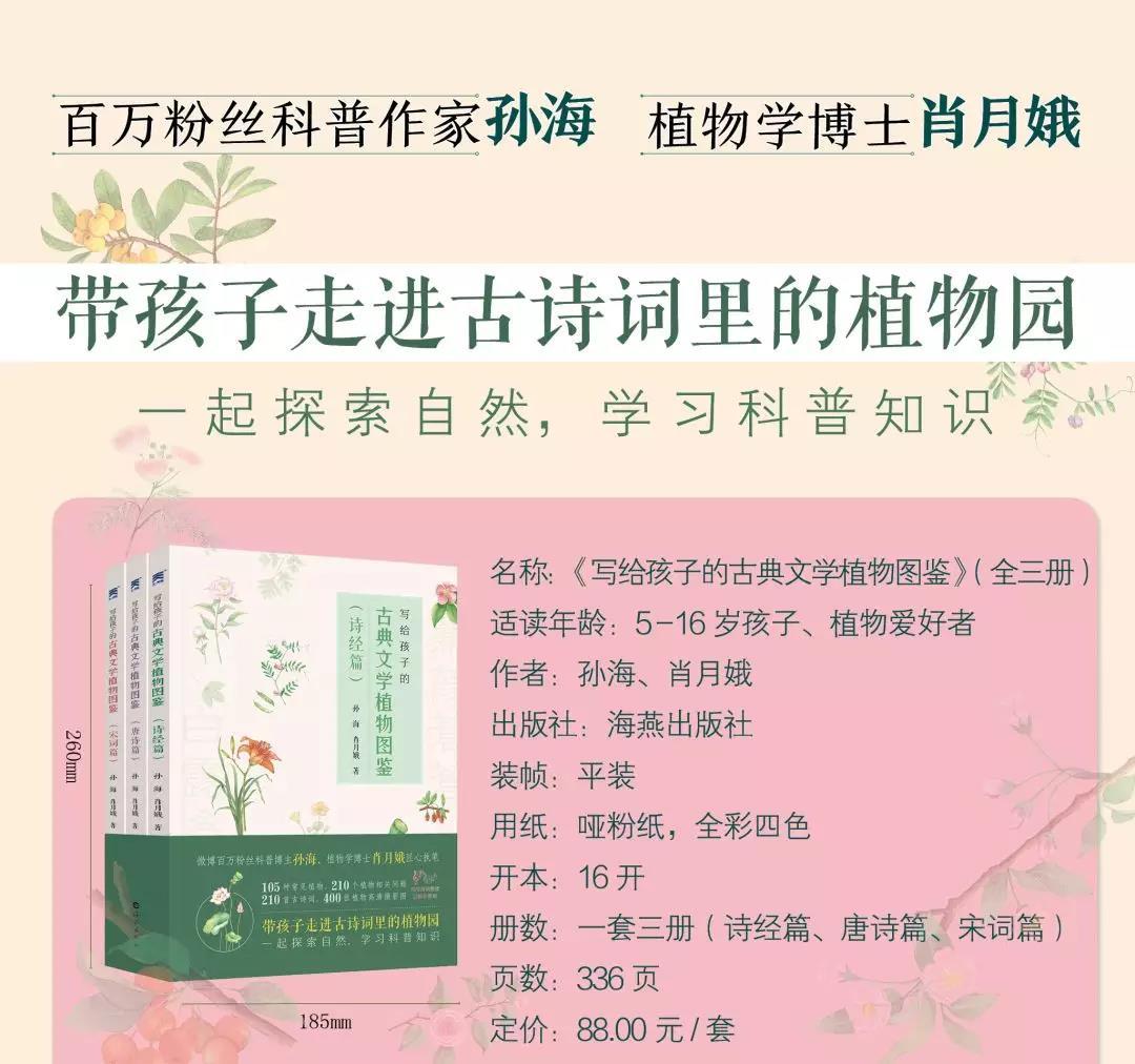 天一出品《写给孩子的古典文学植物图鉴》入选7月 百道好书榜