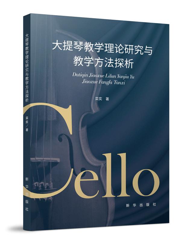 大提琴教学理论研究与教学方法探析