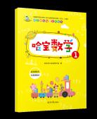 哈宝幼儿教育系列丛书——哈宝数学(全六册)