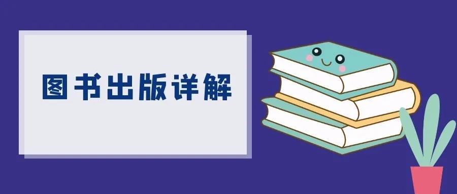 何为图书出版?如何出版一本书?