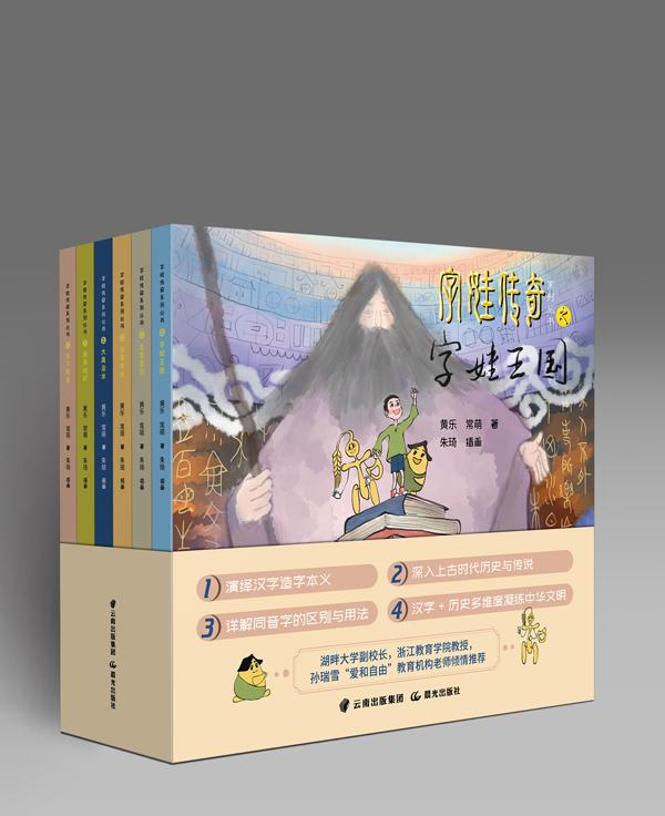 字娃传奇系列丛书
