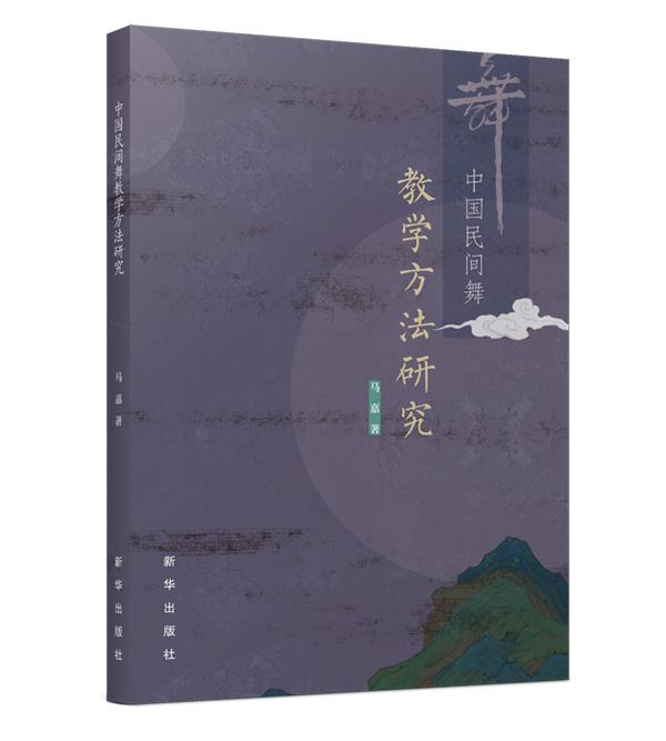 中国民间舞教学方法研究