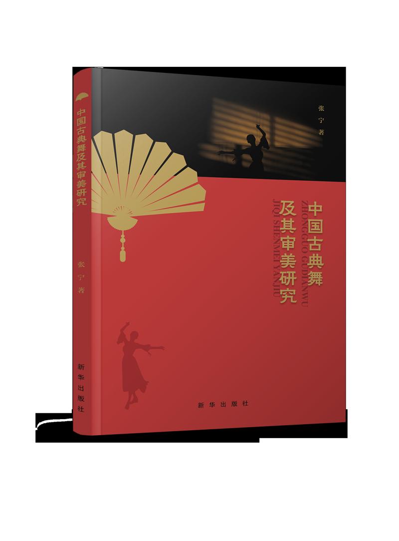 中国古典舞及其审美研究