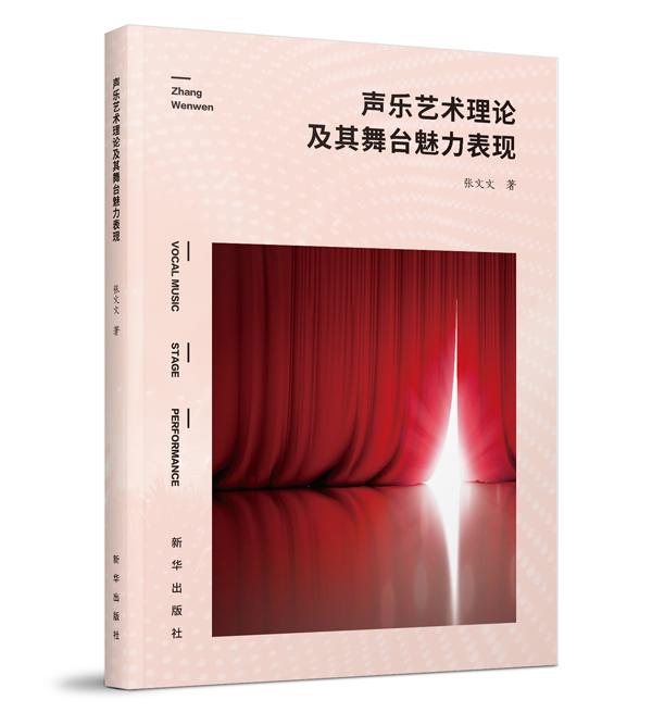 声乐艺术理论及其舞台魅力表现