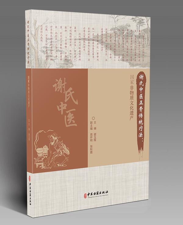 谢氏中医正骨传统疗法:国家非物质文化遗产