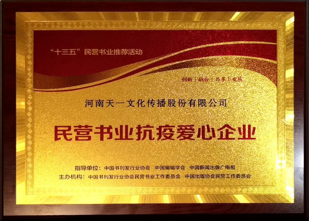 """天一文化荣获""""民营书业抗疫爱心企业""""""""民营书业新技术影响力企业""""称号"""