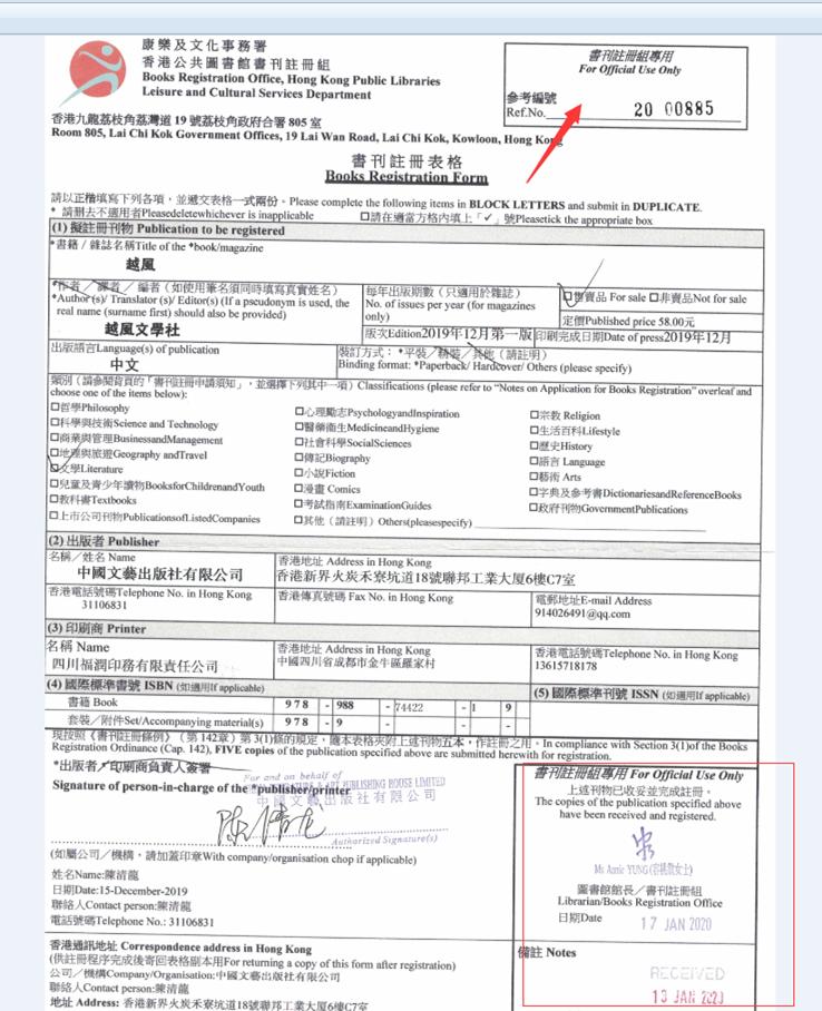 香港书号查询