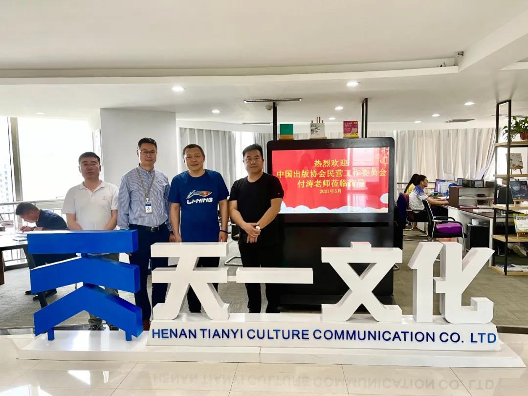 中国出版协会代表莅临河南天一文化参观调研
