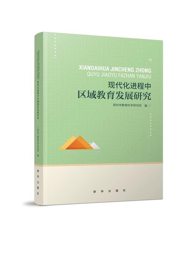 现代化进程中区域教育发展研究