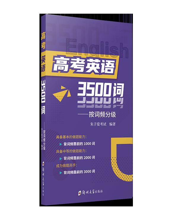 高考英语3500词——按词频分级