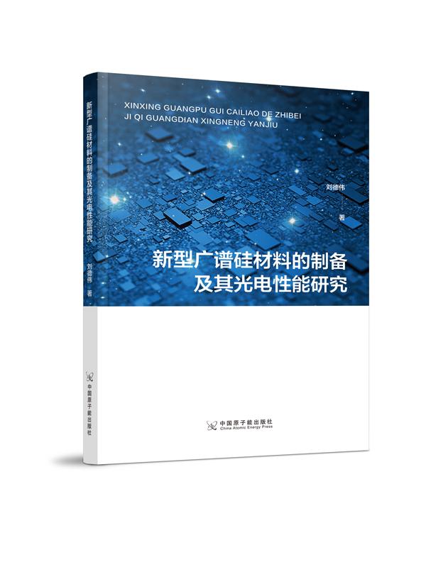 新型广谱硅材料的制备及其光电性能研究