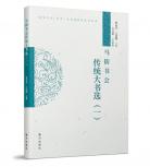 马街书会传统大书选(一)
