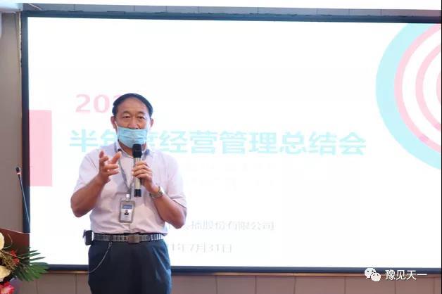 天一文化2021年半年度经营管理总结会召