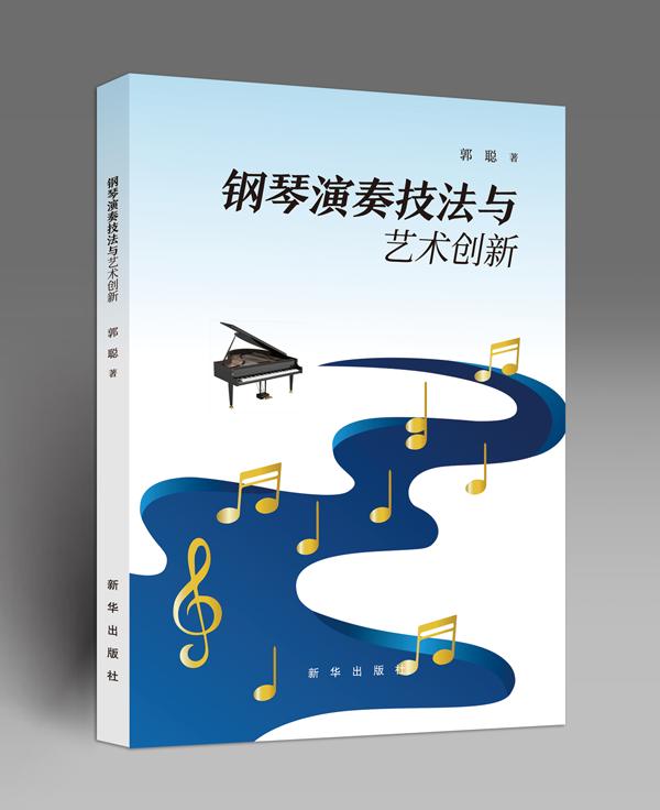 钢琴演奏技法与艺术创新