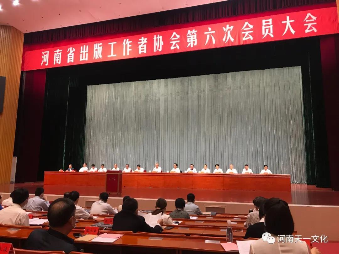 天一文化董事长董献仓当选为河南省出版工作者协会第六届理事会副理事长