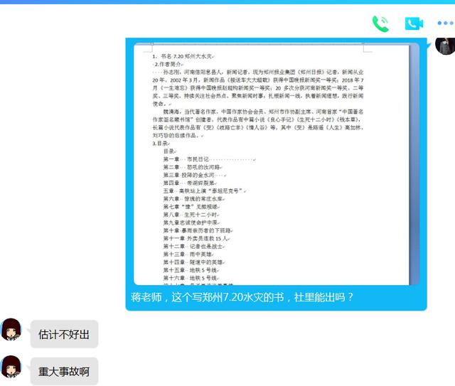 出版7·20郑州大水灾